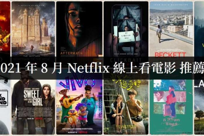 【Netflix推薦】2021年8月電影戲劇線上看,居家防疫懶人包
