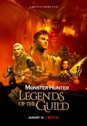 【影評】《魔物獵人:公會傳奇》菁英獵人對戰史詩古龍