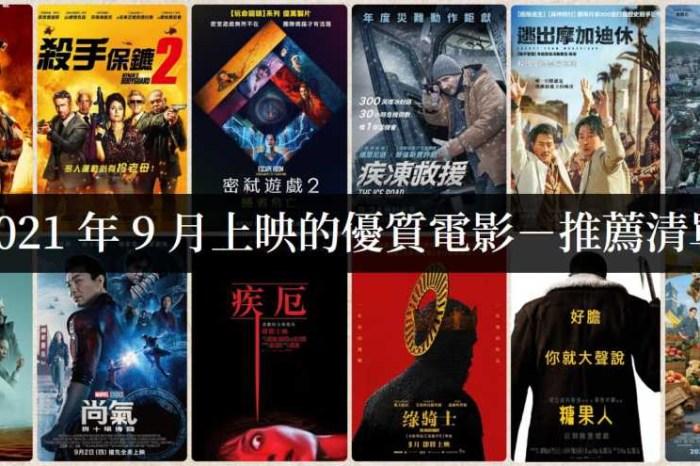 【電影推薦】2021年9月上映的優質電影,每週都有大型娛樂片