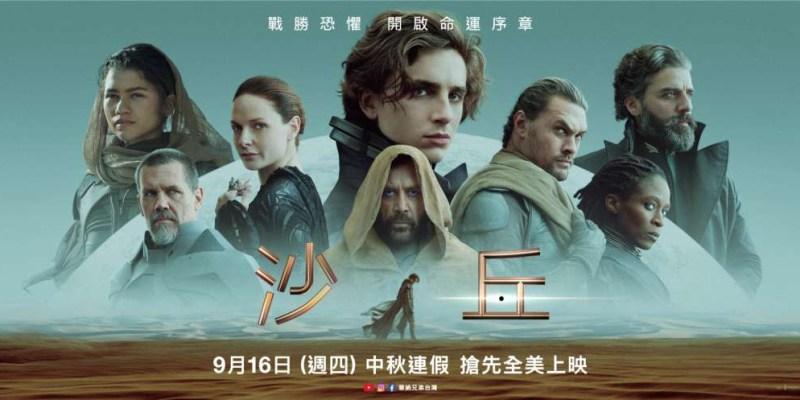 《沙丘》電影完整解析,背景世界觀和演員角色介紹