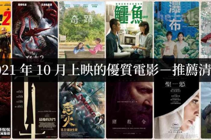【電影推薦】2021年10月值得期待的電影,全都是優質好片