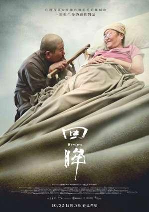 【影評】《回眸》紀錄片:擁抱生命才能面對死亡