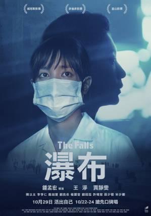 【影評】《瀑布》疫情時代最療癒電影,結局讓人震撼感動