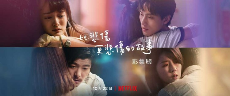 【Netflix台劇】《比悲傷更悲傷的故事:影集版》分集劇情結局,評價介紹線上看
