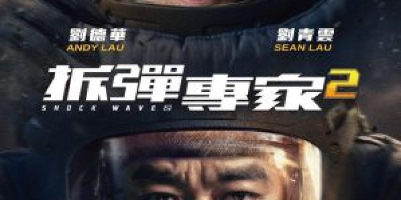 【影評】《拆彈專家2》誠意滿滿的跨年娛樂首選