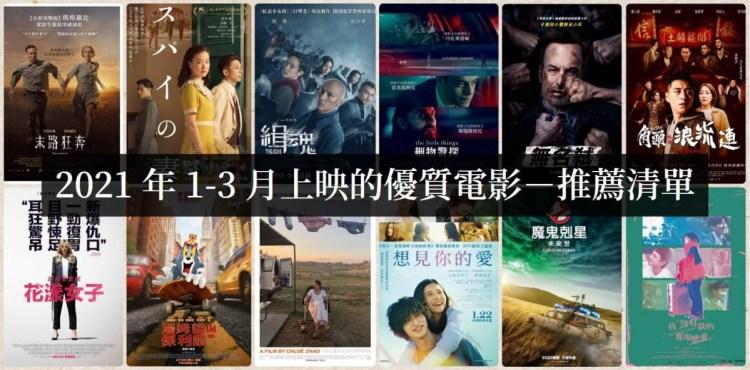 【電影推薦】2021年1-3月有哪些精采好片上映?