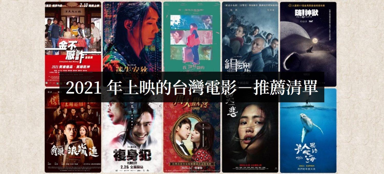 【電影推薦】2021上映的台灣電影,延續去年國片好成績