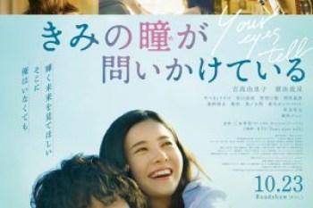 想見你的愛 電影海報