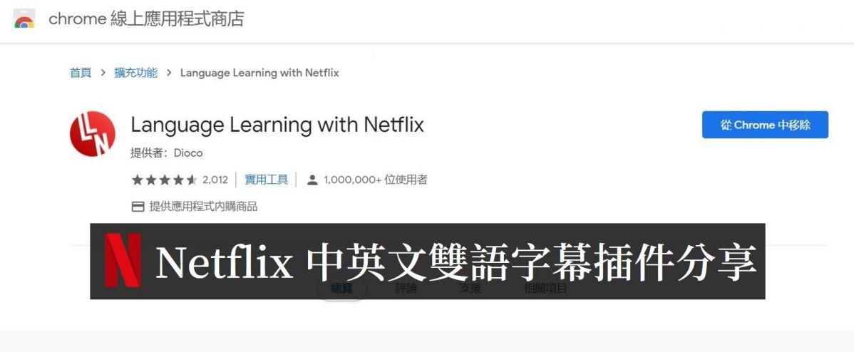 【實用分享】把 Netflix 字幕改成中英文雙語字幕