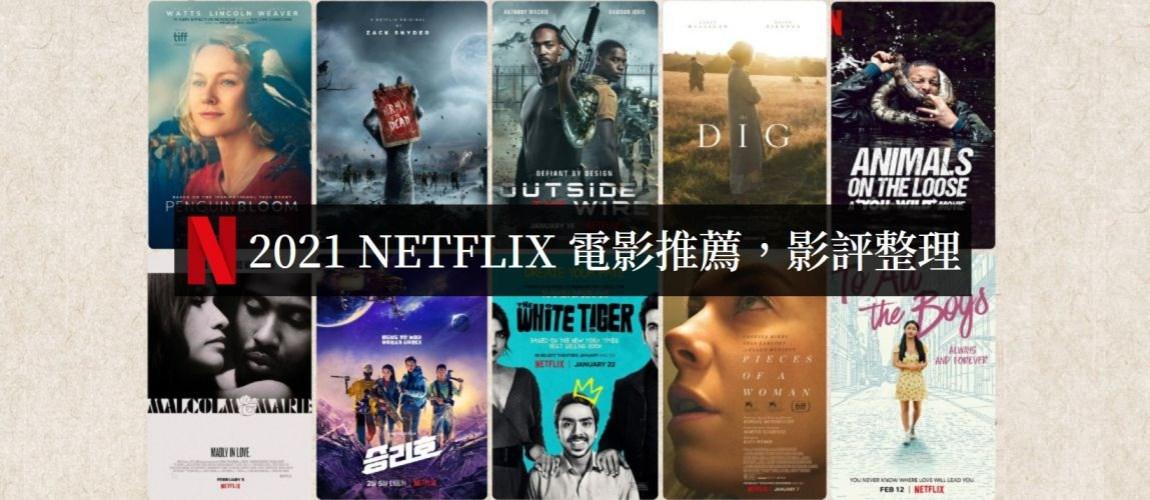 【電影推薦】2021年Netflix線上原創電影,影評劇情整理