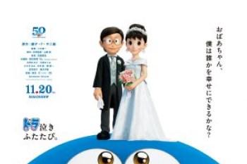 【影評】《STAND BY ME 哆啦A夢2》淚流滿面的深刻感動