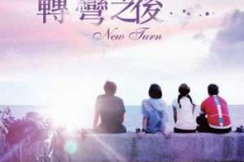 【影評】《轉彎之後》出發欣賞台灣的獨特風景
