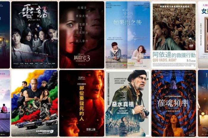 【電影推薦】2021年5月值得一看的電影,影評介紹懶人包