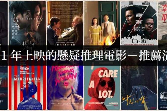 【電影推薦】2021年懸疑推理電影,燒腦也猜不透的劇情