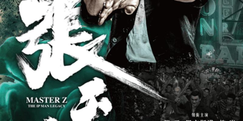 【有雷影評】《葉問外傳:張天志》學習武術的初衷