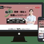 【転職で後悔したくない】リステージキャリアは福井の看護師・介護士の味方!