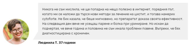 cytoforte българия