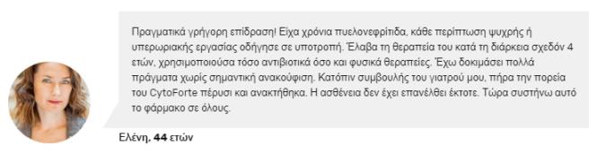 cytoforte γνωμες