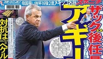 Javier Aguirre nuevo entrenador de Japón - Foto de Prensa Japonesa