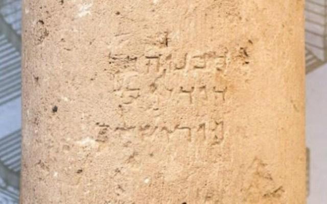 Nombre actual de Jerusalén tiene más de 2 mil años - Inscripción antigua con el nombre actual de Jerusalén