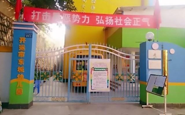 Joven rocía sosa cáustica líquida a niños de kínder en China - Kínder donde sujeto roció sosa cáustica a niños. Foto de WeChat
