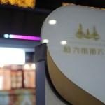 La china Evergrande se dispara en bolsa en una jornada clave para su futuro - Logo de Evergrande en plaza de Beijing, China