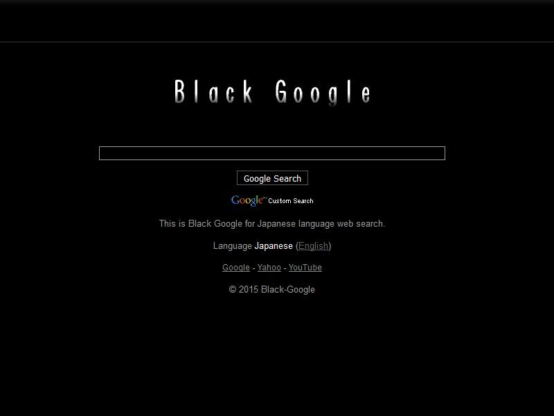 暗黒なGoogle画像