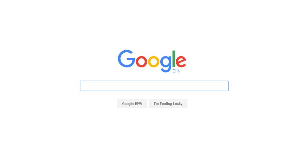 Google検索の隠しキーワード(前編)アイキャッチ