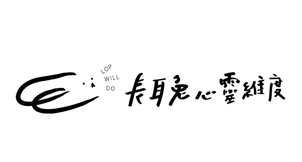 長耳兔心靈維度logo guide-13