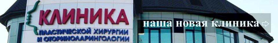 Пластическая хирургия и Лор врач Краснодар