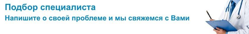 Подбор специалиста Краснодар