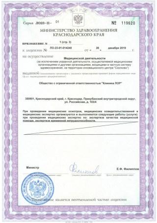 Лицензиатом Клиника ЛОР
