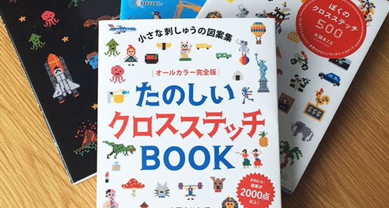 fun cross stitch book by makoto oozu