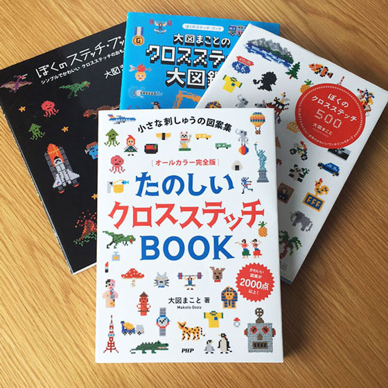 fun cross stitch book by makoto oozu (source: oozu.jp)