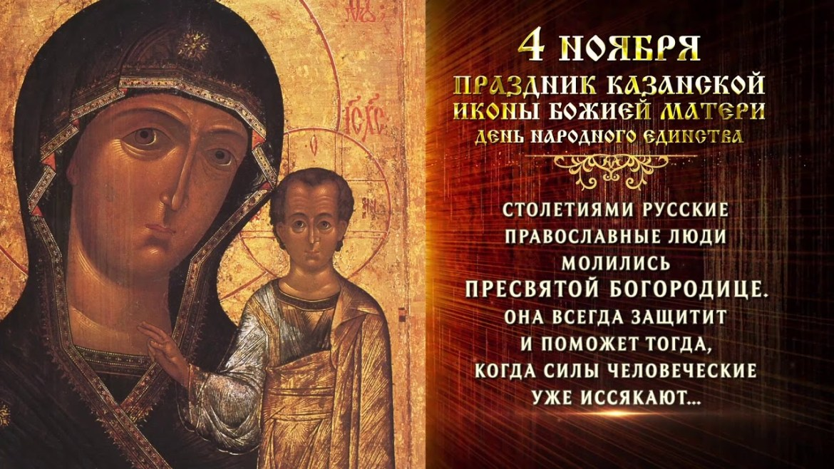 The Day of National Unity in Russia: Faith and Mockery