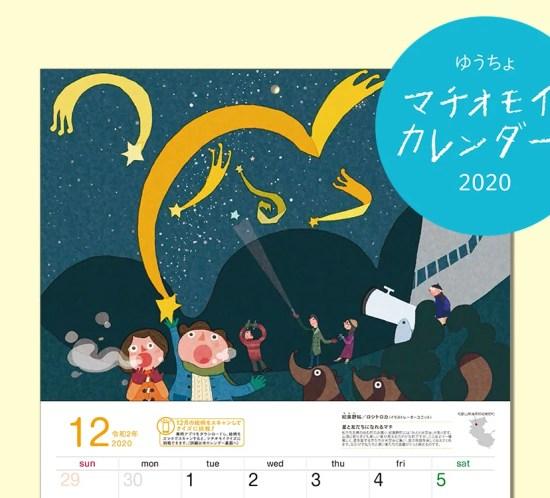 ゆうちょ×マチオモイカレンダー2020