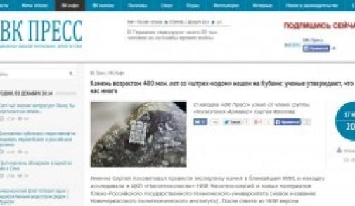 Informativo ruso que publica la noticia.