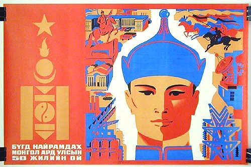 mongolian_communist_poster