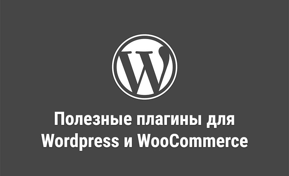 Рекомендуемые плагины для интернет-магазина на Wordpress