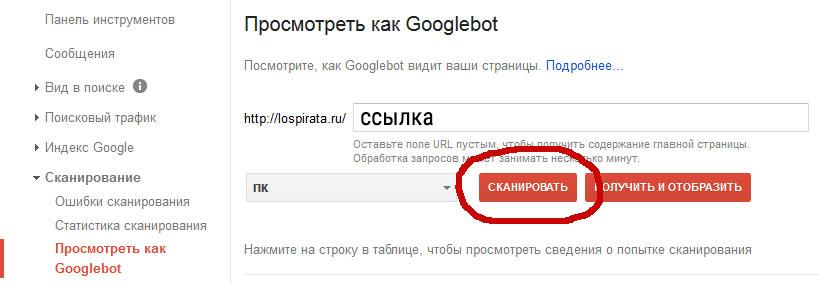 Посмотреть как Googlebot
