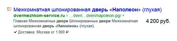 Описание товара в выдаче Яндекса, сниппет