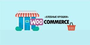Хлебные крошки в WooCommerce