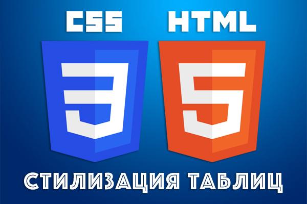 Стилизация HTML-таблиц на CSS, шаблоны