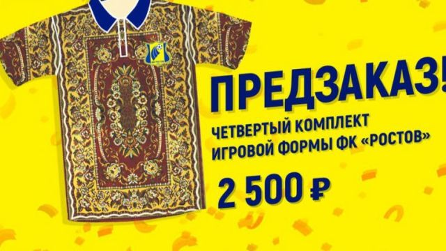 FC Rostov, Rostov Rusia, Camiseta Alfombra, Uniformes Raros