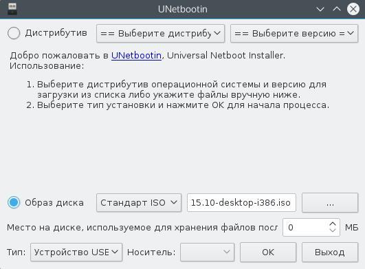 ubuntu-unetbootin
