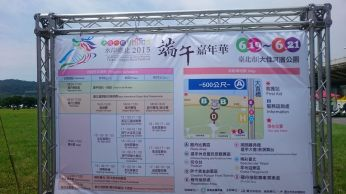 Dragon Boat Festival (1)