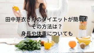 田中芽衣の簡単ダイエット!身長や体重も