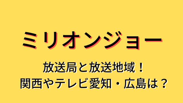 ミリオンジョードラマの放送局と放送地域!関西やテレビ愛知・広島は?ツイッターの情報も