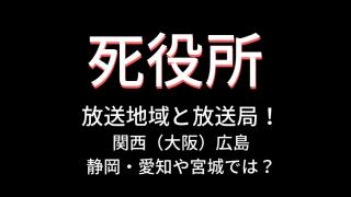 死役所ドラマの放送地域と放送局!関西(大阪)広島や静岡・愛知や宮城では?