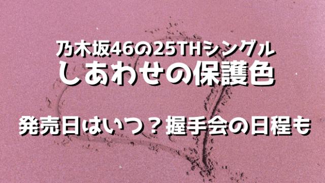 しあわせの保護色乃木坂46センター白井麻衣